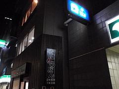 西新宿5丁目 清水橋