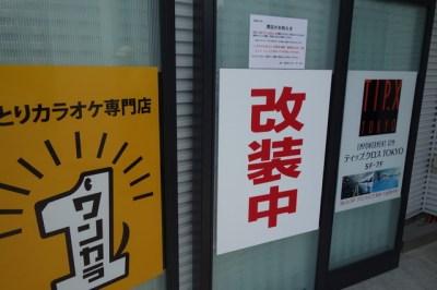 魚民 新宿西口大ガード店