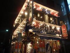 磯丸水産 西新宿一丁目2号店