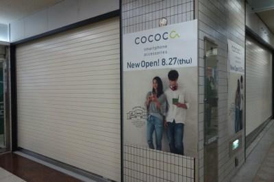 cococa