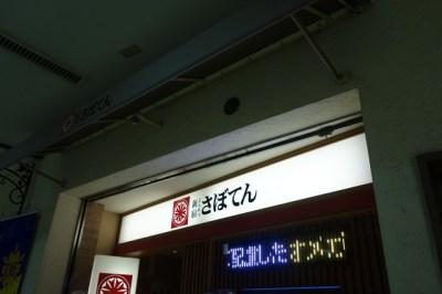 新宿さぼてん