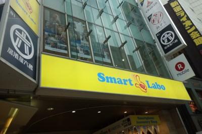 Smart Labo