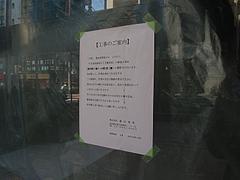 渡辺西新宿ビル
