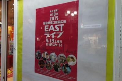 第10回 新宿駅東口駅前広場 EASTライブ