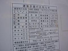 新宿スカイビル
