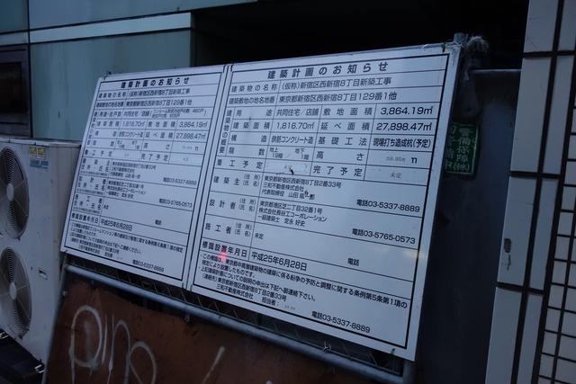 NSプラザ新宿