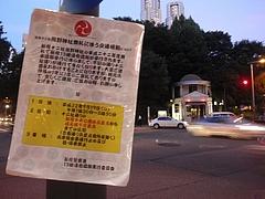 熊野神社 交通規制