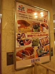 おめざフェア・小田急百貨店
