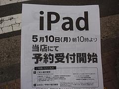 s-P5102924