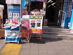 ソフマップ新宿店2号店