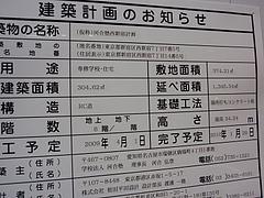 河合塾西新宿計画