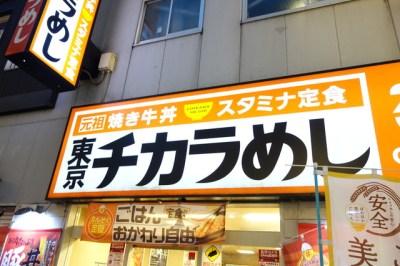 東京チカラめし