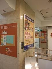 秋田県とみちのく物産展