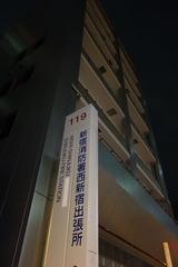 新宿消防署