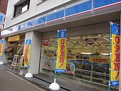 ローソン西新宿三丁目店