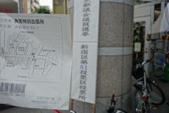 東京都議会議員選挙
