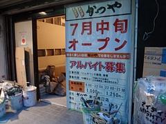 かつや新宿南口店