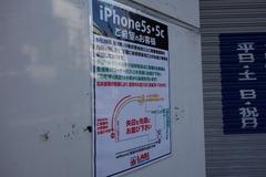 ヤマダ電機新宿東口店