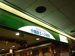 小田急エース