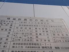 ユニカ新宿ビル