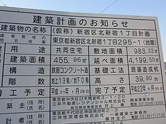 新宿区北新宿1丁目計画