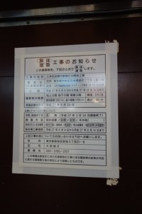 三井住友銀行新宿ビル