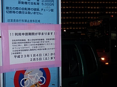 新宿駅 自転車