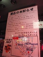 カラオケ747
