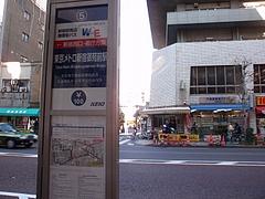 東京メトロ新宿御苑駅前