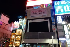 新宿アルタ
