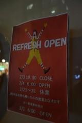 マクドナルド西新宿店