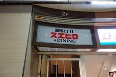 銀座4丁目スエヒロ新宿店