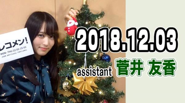 bandicam 2018-12-04 02-12-19-236