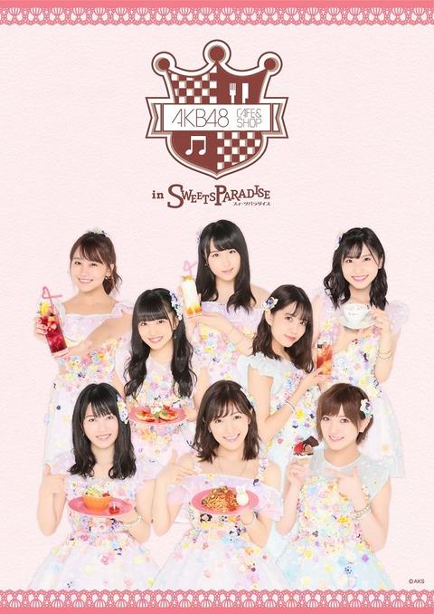 http://www.sweets-paradise.jp/news/AKB48%201.jpg