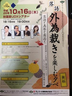 サンワード貿易2014.10.17
