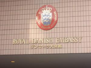 デンマーク大使館6.25.2010 7