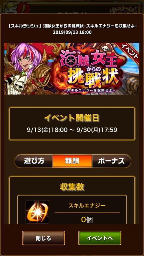 【エレスト】新イベント「海賊女王からの挑戦狀」がスタート ...