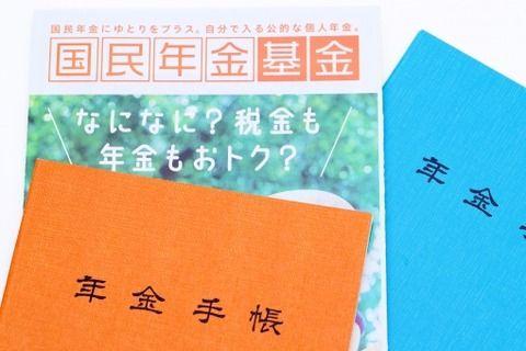 【炎上】日本年金機構「年金少なくなってない?リアルガチでやばいかもwww」→批判殺到した結果wwwwww