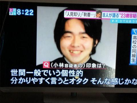 【新潟女児事件】小林遼の実家と家族の現在…親がヤバイことになってるぞ…(画像あり)