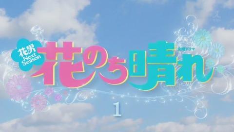 「花のち晴れ~花男 Next Season~」1話 画像
