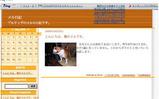 http://blog.livedoor.jp/mellmari/