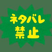 text_netabare_kinshi