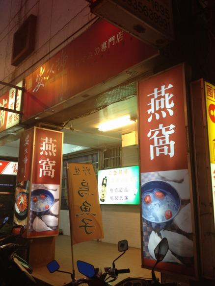 食べ台湾!美味しい台北 : 安久號 台湾のお土産は高級感溢れる美味しいカラスミを