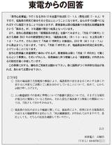 福島東電回答