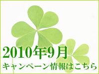 7万円からの婚活!ジュブレ9月のキャンペーン実施中!!