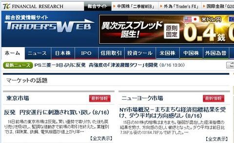 「トレーダーズウェブ」の画像検索結果