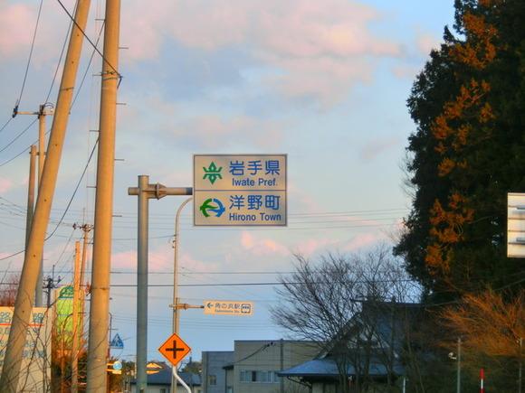 Le ciel dans la préfecture d'Iwate