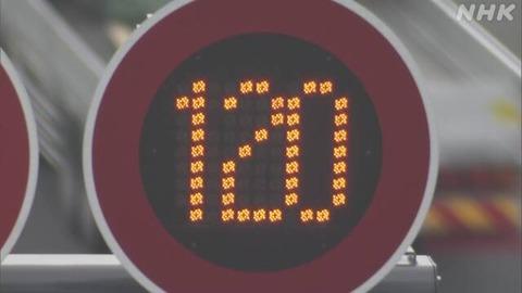 一部区間で時速120キロ
