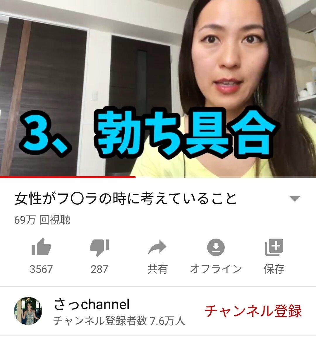 Channel さっ