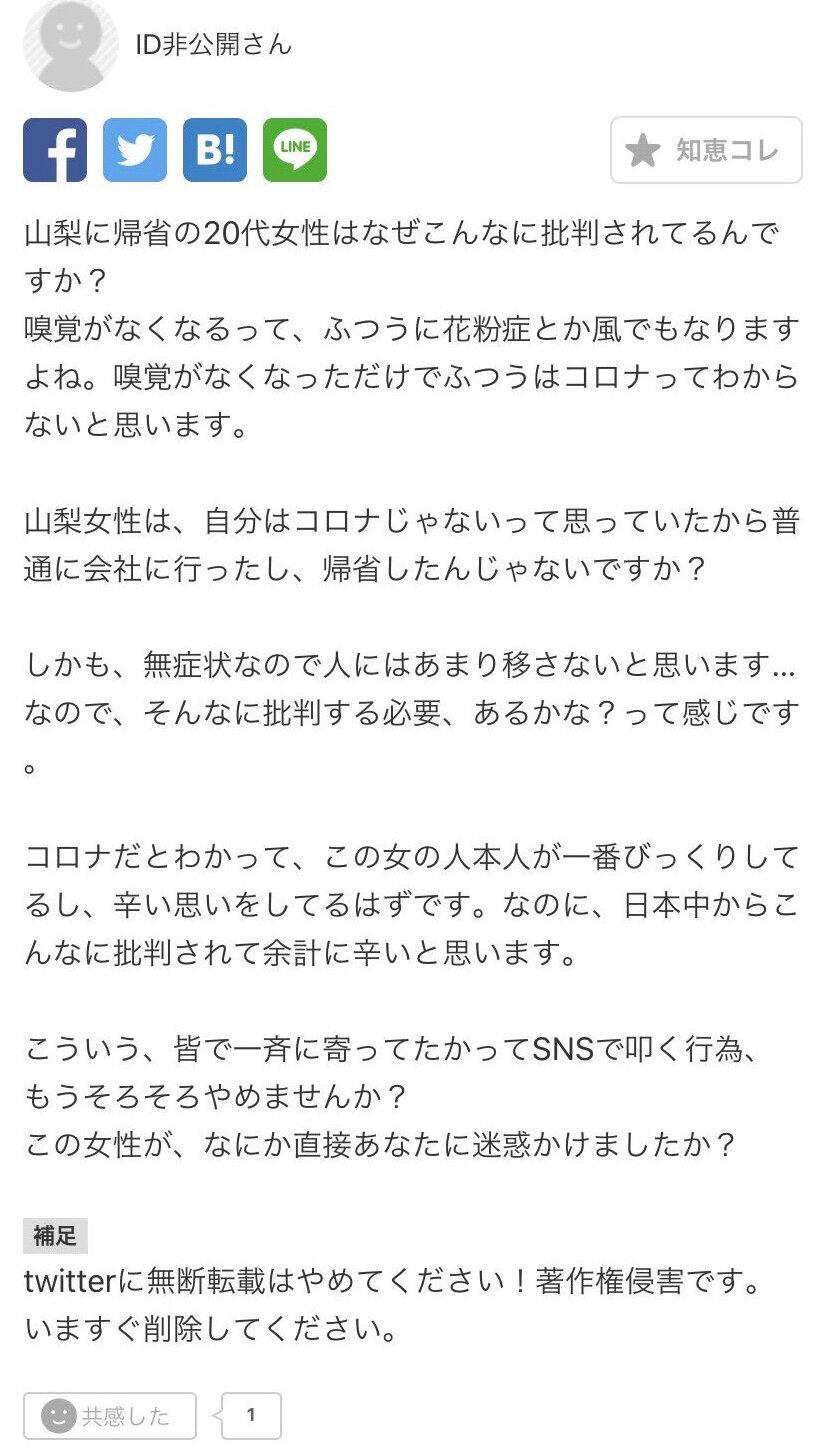 知恵袋 山梨 コロナ 【炎上】山梨コロナ感染女性のプライバシー完全崩壊